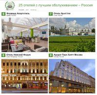 novost_dlya_fb__25_oteley_s_luchshim_obsluzhivaniem__rossiya_572