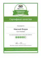 ta_sertifikat_kachestva_2014